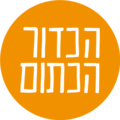 הכדור הכתום